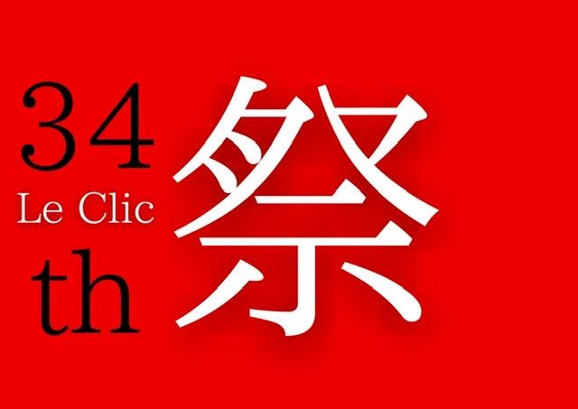 Le Clic 創立34周年